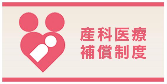 産科医療補償制度